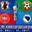 サッカー「キリンカップ」で、日本が必死にデンマークを応援しなければならないワケとは?