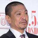 松本人志に干された角田信朗が売名疑惑否定、「ボクは流水」発言に批判「ナルシストで自分勝手」