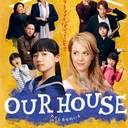 裏に『99.9』『行列』がなくても、視聴率6.1%しか取れないフジ『OUR HOUSE』の悲劇