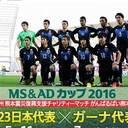 【U-23日本代表】ガーナに圧勝も、関係者は困惑? 親善試合でアフリカ相手に「やってはいけないこと」とは