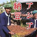 日本人だけのソウルフードではなかった!? 辺境作家・高野秀行が追った納豆ルポ『謎のアジア納豆』