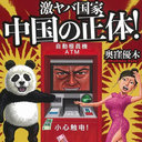 """うっとうしいけど、憎めない!? 時代に翻弄される中国人の姿を描く""""倦中本""""『激ヤバ国家 中国の正体!』"""
