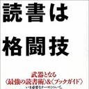 瀧本哲史が考える、最強の「マッチメイク」読書術!『読書は格闘技』
