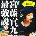 """宮藤官九郎が「全然人気ない!?」『ごめんね青春!』に続き『ゆとりですがなにか』でも""""枠史上最低""""更新中"""