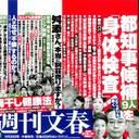 実名報道貫く「週刊新潮」が、新聞メディアにチクリ「死刑確定で実名に切り替えるのは勝手すぎ!」
