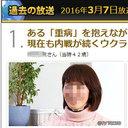 """テレビ東京『世界ナゼそこに?日本人』に""""大量の統一教会信者""""問題はナゼ起こったか"""