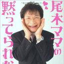 """絶賛炎上ビジネス中の""""偽オネエ""""尾木ママに「ショーンK攻撃」が迫っている!?"""