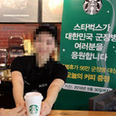 """「これまでつぎ込んだカネ返せ!」韓国スタバの""""軍人びいき""""に女性たちが大ブーイング"""
