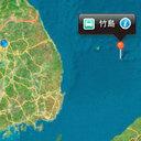 """アップルの""""裏切り""""に韓国人が激怒! 独島のiPhone位置情報が「隠岐島」表記に……"""