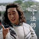 """au「三太郎」CM好感度急落……そのワケは「""""一寸法師""""の演技がうますぎ」!?"""