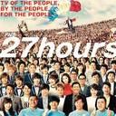 『27時間テレビ』は、なぜ失敗したか……ジャニーズファンを犠牲に、努力を放棄したフジテレビ