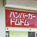 ドムドムハンバーガー全店制覇を目指す謎の集団「ドム連」とは?【後編】