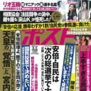 天皇陛下の生前退位報道、宮内庁全面否定も「NHKに抗議せず」その深いワケとは?