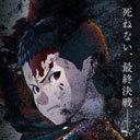佐藤健主演・本広克行監督で人気コミック『亜人』実写映画化へ