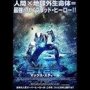 人気アクション・フィギュア発 人間×エイリアンのヒーロー描く『マックス・スティール』公開決定