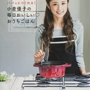 「好きなママタレ」2位の小倉優子が、夫の不倫でも離婚に踏み切れない理由