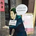 """中国船""""尖閣来襲""""で、中国人の反日感情が再燃! 日本食レストランを「ぶっ壊せ!」"""