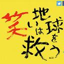 感動は障害者を救えない? NHK『バリバラ』の挑戦