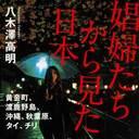 """""""売春島""""は本当にあった!? 消えていく外国人娼婦たちの声なき声『娼婦たちから見た日本』"""