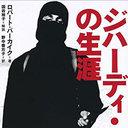 後藤健二さんを惨殺したISの処刑人「ジハーディ・ジョン」が生まれるまで
