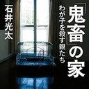 ノンフィクション作家・石井光太が迫る、虐待家庭の闇『「鬼畜」の家~わが子を殺す親たち~』