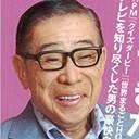主演は阿部サダヲに!? 故・大橋巨泉氏の自伝ドラマに高い壁「人気番組の放送局がバラバラで……」