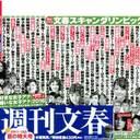 """天皇陛下「お気持ち表明」と、生前退位に""""猛反発""""する日本会議の言い分とは"""
