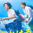 6%台でも上出来? 日テレ『時をかける少女』AKB48の生歌にドラマファンはブーイングも、一定の効果