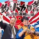 テレビ東京の濱田岳版『釣りバカ日誌』映画化前提で、来年1月に続編放送へ