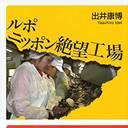 """国内約223万人! メディアが報じない外国人""""奴隷労働""""の実態『ルポ ニッポン絶望工場』"""
