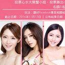 あれ……ブスがいない! 香港で美女ぞろい「ミス上海蟹」コンテスト開催中