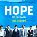 またTBS「日曜劇場」に惨敗! フジ『HOPE』中島裕翔は存在感薄すぎで……
