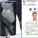 中国警察がiPhone人気に便乗「逃亡犯の有力情報にiPhone 7差し上げます」!?