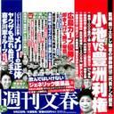 中村橋之助の不倫騒動で妻・三田寛子の株アップも、夫婦の今後は不透明?