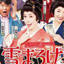 高畑淳子、息子・裕太の不起訴でイメージ最悪に! 森光子ファンから舞台降板の申し入れが殺到?
