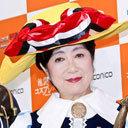 小池百合子東京都知事、公約守る! 『リボンの騎士』コスプレで池袋凱旋