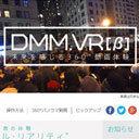 VR元年、ついに山が動く……! 今秋に配信をスタートする「DMM.com」が放つVR動画とは!?