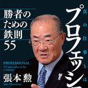 事実誤認も番組側が謝罪! なぜ、張本勲氏は『サンデーモーニング』を降板しないのか?