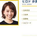 """関西一番人気""""ハーフ女子アナ""""ヒロド歩美アナに迫る、人気プロ野球選手って!?"""