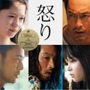 映画『怒り』高評価も、映画界から不満の声「吉田修一さん原作の作品は、もう……」