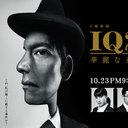 """織田裕二の奇怪なキャラはとりあえず置いといて……『IQ246』推理劇としての""""爽快感のなさ"""""""