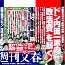 ジャニーズの威光ここに極まりけり! 渋谷に80億円の「ジャニーズ城」建設で加速する世代交代