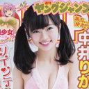 """NGT48""""藤ヶ谷りか""""こと中井りかが、AKB48選抜メンバーに! キスマイ・藤ヶ谷太輔との共演ではファン発狂か"""