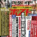 小池百合子都知事の快進撃に、週刊誌もタジタジ……今度は東京五輪のドン・森喜朗を血祭りに?