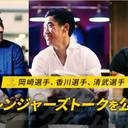 香川、清武、岡崎のCMが盛大にやらかす! 狂いまくったスカパー!の算段とは?