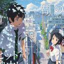 『海街』是枝裕和監督が「当たる要素がてんこ盛り」と批判した『君の名は。』、大ヒットのキーワードは「結び」!?
