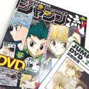 冨樫義博、「週刊のスタイルには合わなくなっている」と実感!? 『H×H』は連載開始しても10話分しか連載しない説…