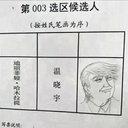 """上海市の""""選挙""""で珍現象 トランプ氏が圧勝、蒼井そらが次点で……"""