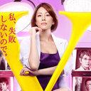 """米倉涼子主演『ドクターX』クリーンヒット! """"害虫""""ピン子外しで高視聴率ゲット"""