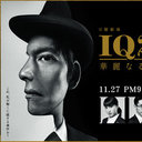 織田裕二のヘンテコリン芝居がトーンダウンしてきたTBS『IQ246』は、どう楽しむべきなのか